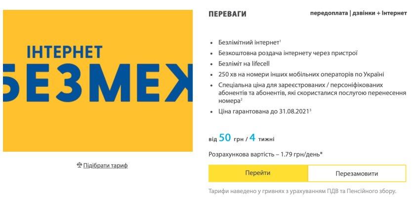 Lifecell запустил тариф с безлимитным мобильным интернетом за 50 гривен
