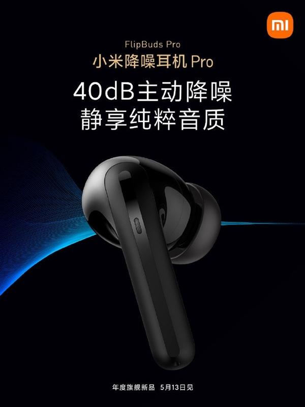 Шумоподавляющие наушники Xiaomi