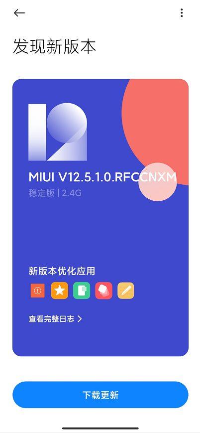 Обновление MIUI 12.5