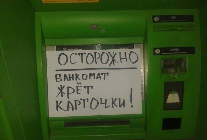 «Приватбанк» в преддверии праздников украл у двоих украинцев 14 000 гривен