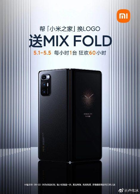 Xiaomi подарит пользователям 60 дорогущих смартфонов Mix Fold
