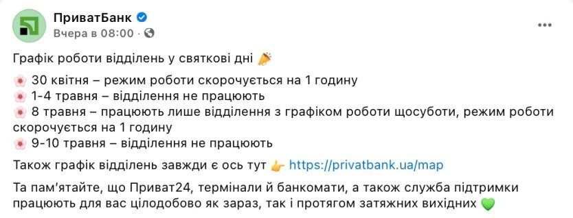Отделения «Приватбанка» откроются лишь 05 мая