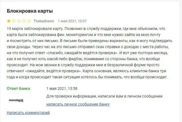 «Монобанк» становится таким же токсичным для украинцев, как и «Приватбанк»