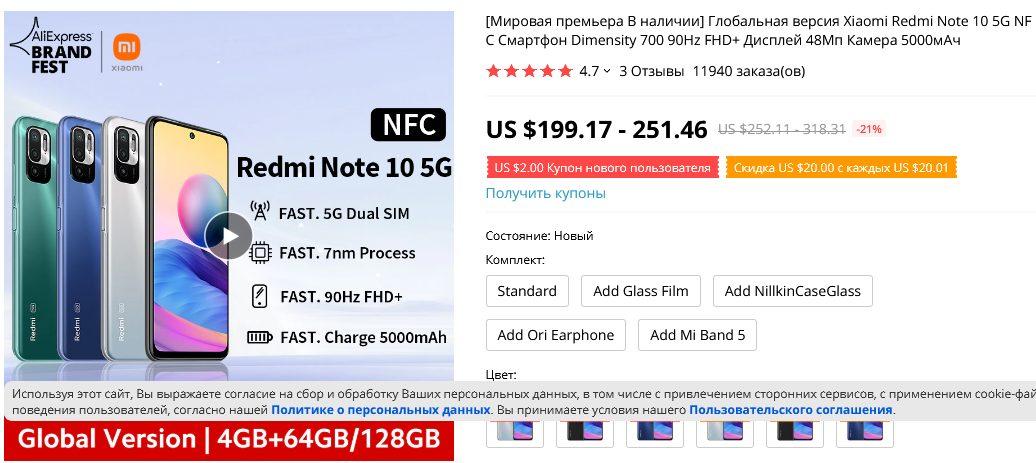 Xiaomi пытается выдать впарить пользователям старый Redmi Note 10 5G под видом нового Poco M3 Pro