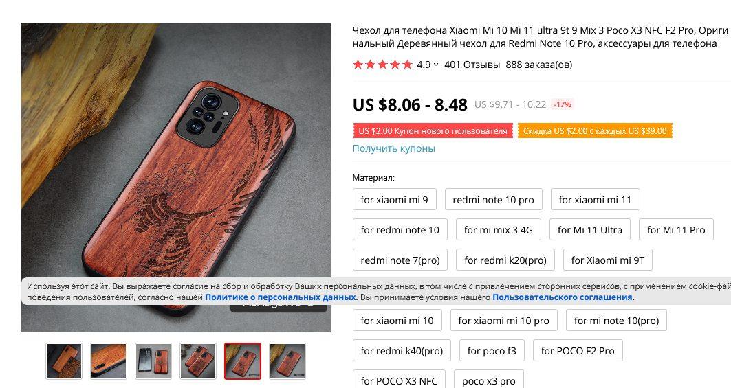 З'явилися доступні дерев'яні чохли для смартфонів Xiaomi, Redmi і Poco