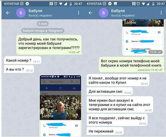 Мошенники продают украденные у украинцев номера для регистрации в Telegram