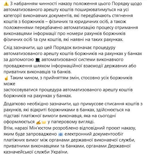 Заборгованість за комунальні послуги автоматично спишуть з карт і рахунків українців