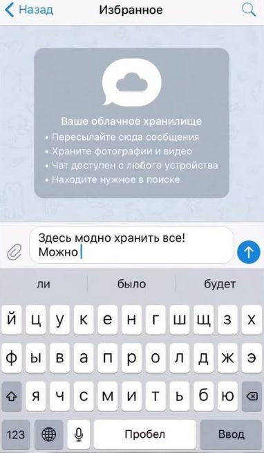 П'ять важливих функцій Telegram