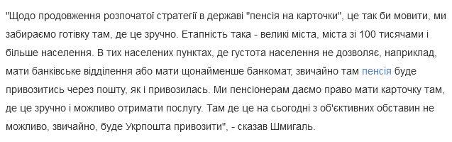 Премьер Денис Шмыгаль пообещал отбирать у пенсионеров наличные (прямая цитата)