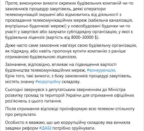 Депутат подтвердил риск существенного удорожания интернета из-за рэкета ОСМД