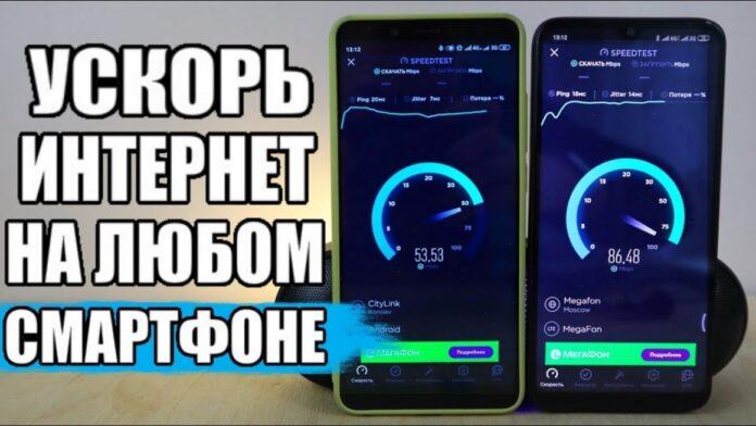 Способы ускорения мобильного интернета
