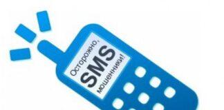 СМС о смене пароля: описание схемы