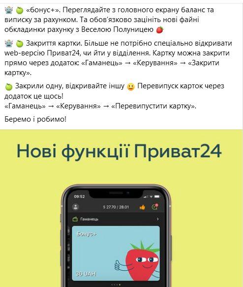 Новые возможности «Кошелька» в Privat24