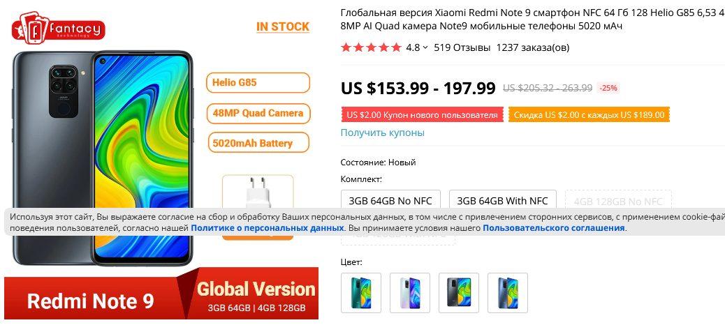 Глобальная версия Redmi Note 9 сильно подешевела