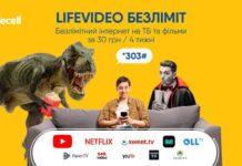 Lifecell предлагает смотреть YouTube, Lanet, Netflix, Megogo, Divan.TV и еще 5 сервисов всего за 30 грн/4 нед.
