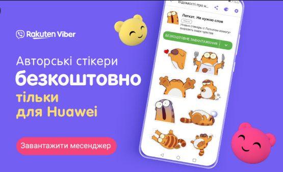 Стикерпаки Viber доступны бесплатно в официальном магазине Huawei