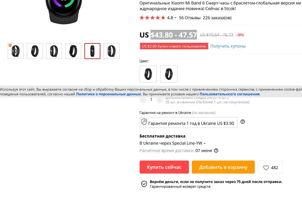 Xiaomi резко снизила цены на Mi Band 6