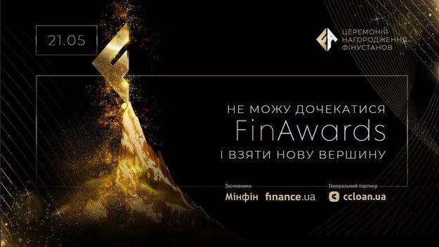 Банковская премия FinAwards 2021: список участников и тройка лидеров