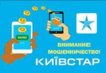 Создатели фейкового сайта Kyivstar попались на незнании правил русского языка