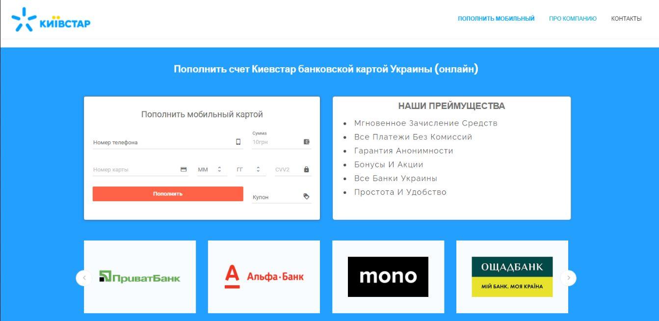 Користувачів Kyivstar попередили про фейковий сайт для поповнення рахунку