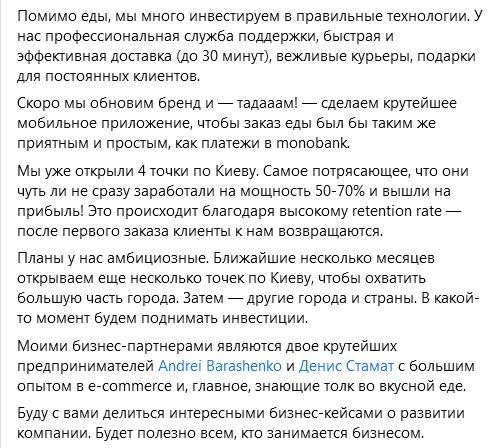 Соучредитель «Приватбанка» и «Монобанка» занялся доставкой коржиков