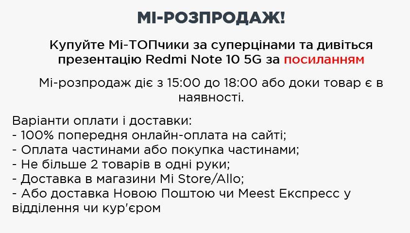 Redmi Note 10 5G і Note 10S з'явилися в Україні і відразу стали більш доступними