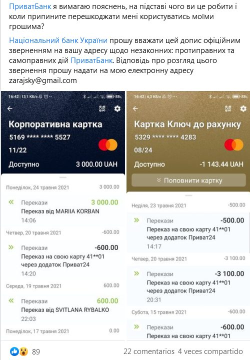 «Приватбанк» блокирует деньги предпринимателей в двойном размере от суммы входящих транзакций на основание некоего «внутреннего регламента»