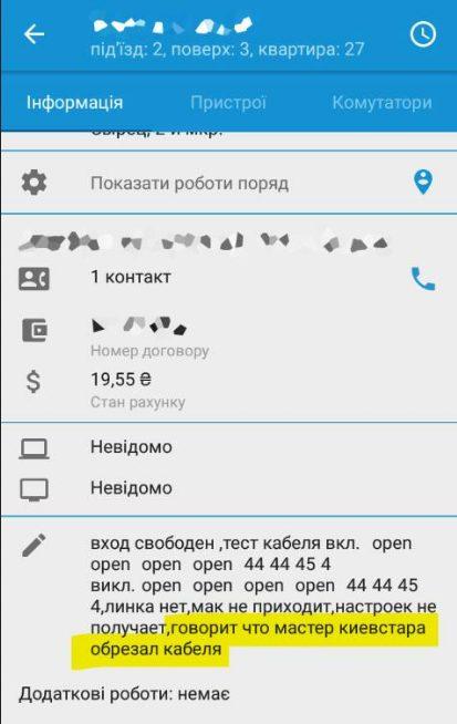 Kyivstar звинувачують у пошкодженні кабелів інтернет-провайдерів