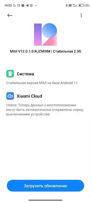 Xiaomi подготовила глобальную версию MIUI 12 для популярного смартфона Redmi