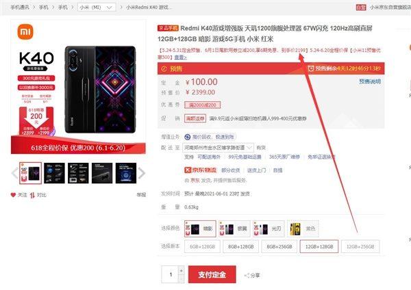 Первый в истории игровой смартфон Redmi K40 Game Enhanced Edition в топовой версии подешевел в Китае