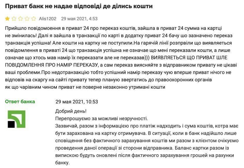 «Приватбанк» звинуватили в утриманні клієнтських коштів