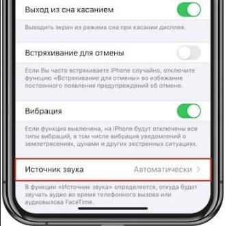 «Автоответ на вызовы»: возможность принимать входящие звонки без смартфона в руках