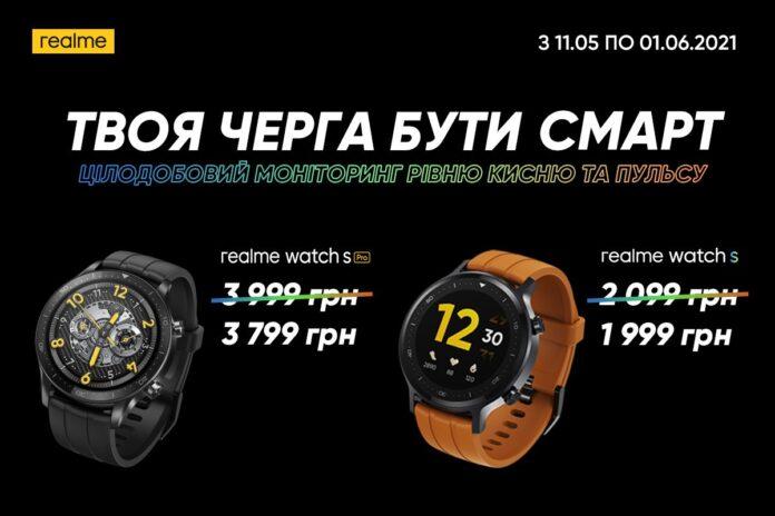 realme Watch S и Watch S pro