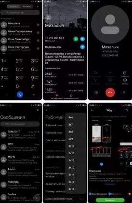 Тема для MIUI 12 улучшает внешний вид оболочки смартфонов Xiaomi
