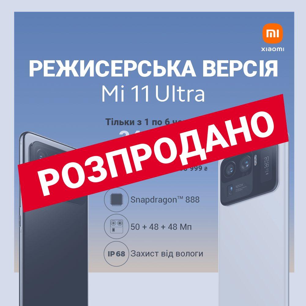Все акционные смартфоны Xiaomi Mi 11 Ultra распродали за день
