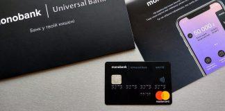 Monobank добавил новые функции для предпринимателей