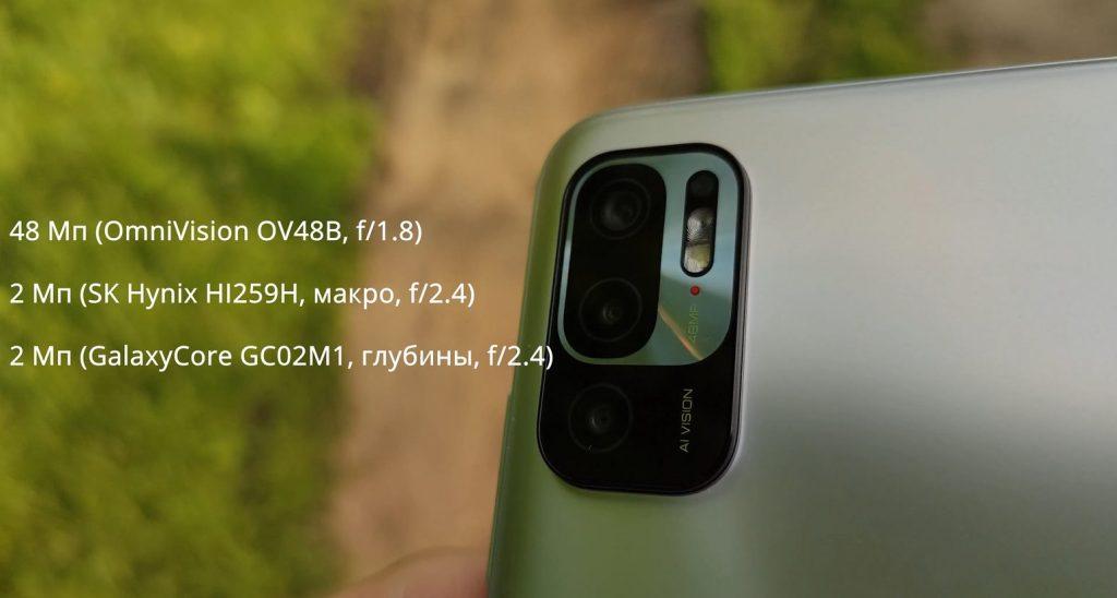 Характеристики камеры Redmi Note 10 5G