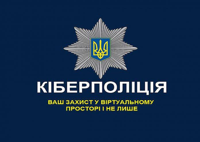 Киберполиция Украины раскрыла новую схему мошенничества