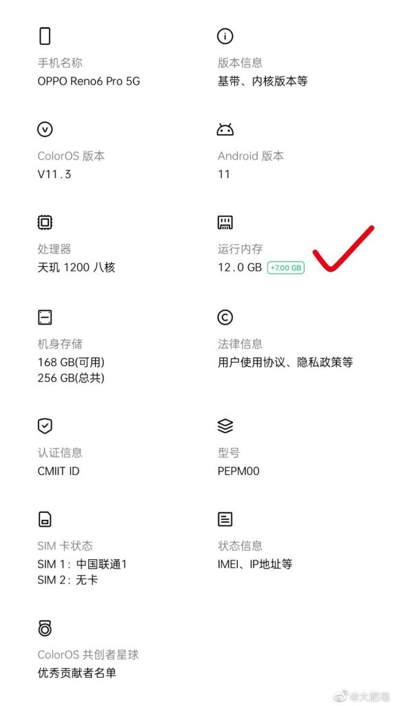 Oppo Reno 6 Pro - расширение оперативной памяти