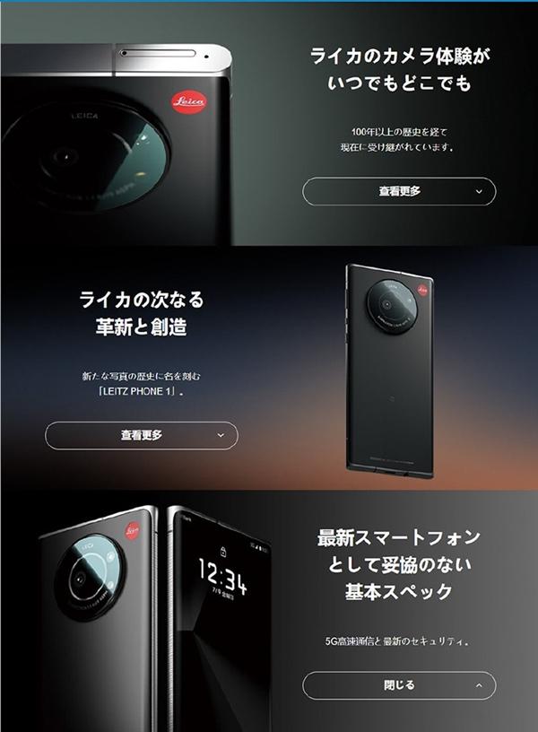 Leica представила свой первый смартфон: 1-дюймовая основная камера и процессор Snapdragon 888