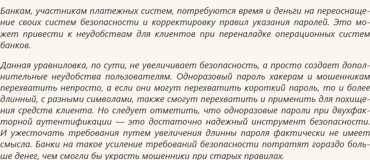 Нацбанк усложнил жизнь украинцам
