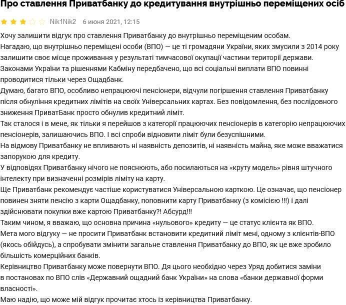 «Приватбанк» все частіше обнуляє кредитні ліміти українців