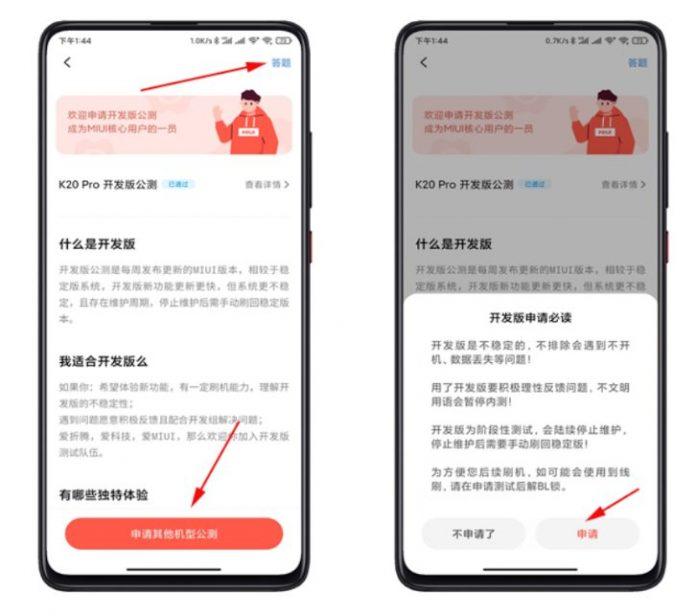 Xiaomi заявила об исправлении критических ошибок в версии MIUI 12.5 для глобального рынка
