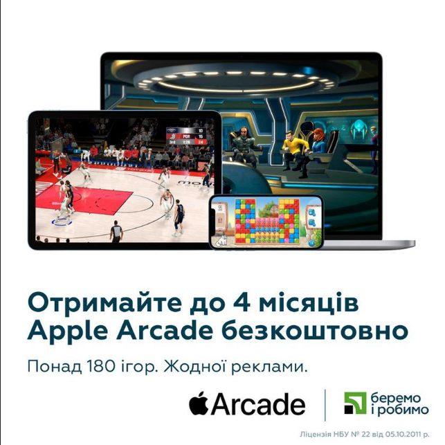 «Приватбанк» дарит пользователям Privat24 бесплатный доступ к видеоиграм