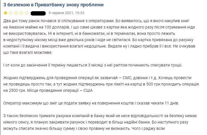 Клиент «Приватбанка» пожаловался на незаконное списание 2500 гривен