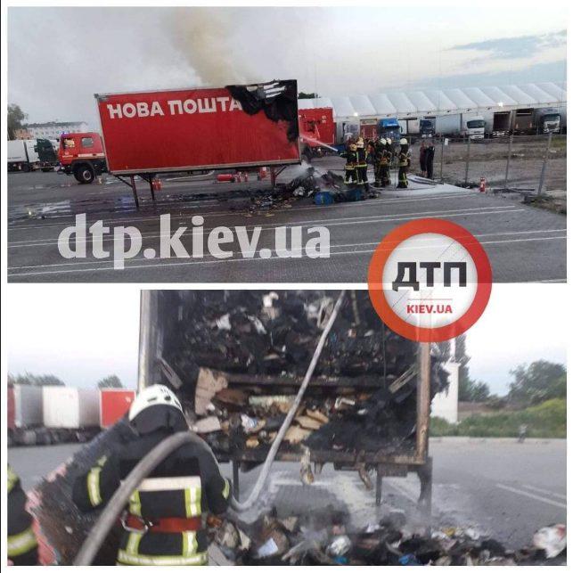 В Киеве сгорел грузовик с посылками «Новой почты». Кому и сколько компенсации выплатят