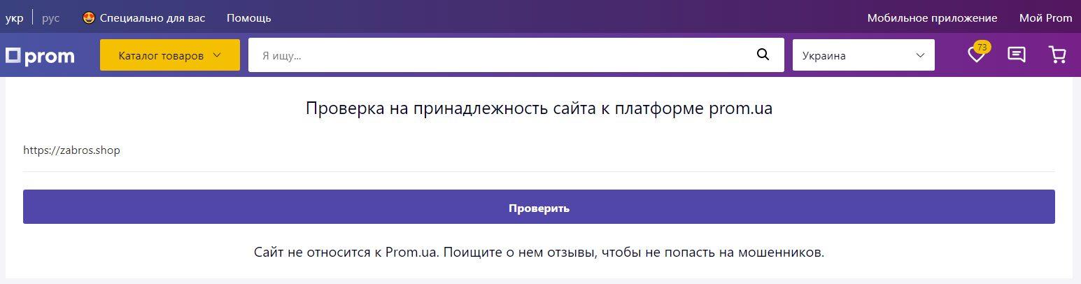 Мошенники нашли новый способ обмана украинцев