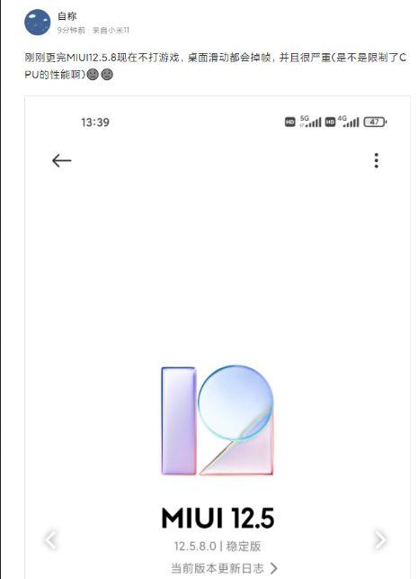 Xiaomi попыталась решить проблему MIUI 12.5 в Mi 11, но тут же создала другую