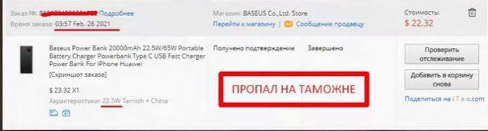 Украинец обвинил «Новую почту» и Государственную таможенную службу Украины в сговоре с целью ограбления клиентов AliExpress