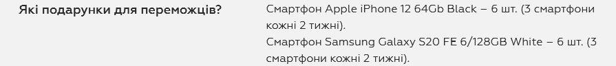 «Приватбанк» оголосив про розіграш iPhone 12 і Samsung Galaxy S20 FE. Умови акції